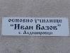 2009-aldomirovtsi-osnovno-uchilishte-ivan-vazov-03